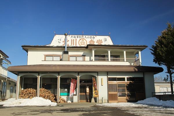 北川食堂 | 田野畑村