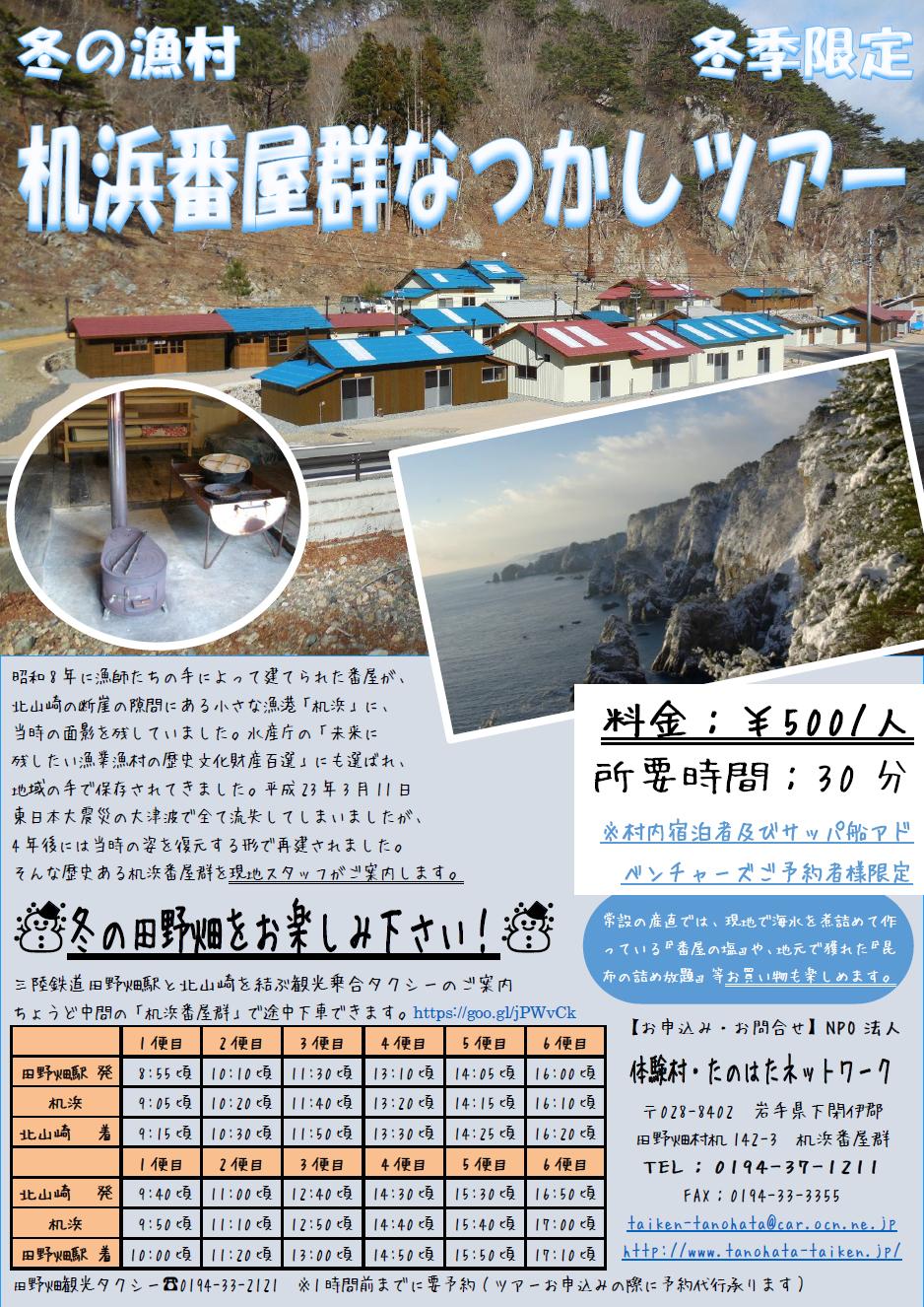 冬季限定!】冬の漁村 机浜番屋群なつかしツアー | 田野畑村